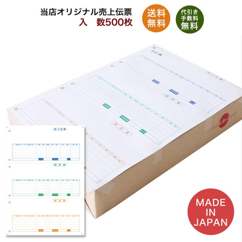 334601対応汎用伝票!100%安心の【Made in Japan】問題なく使用できます!500枚入り!無料サンプル有 334601汎用売上伝票 500枚 品番:INO-4601 送料無料 代引き手数料無料 安心の日本製 オリジナル 伝票 業務用