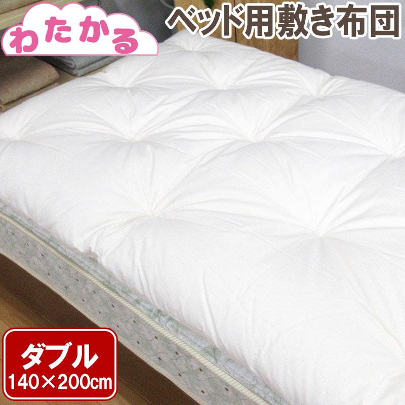 プロの職人手作り 日本製 マットレスの上に置くだけ 軽くて持ちやすい 1着でも送料無料 干しやすい 寝心地がよい 身体にやさしい ムレにくい ホコリが寄りにくい わたかる ベッド用敷きふとん 約140×200cm ダブル 職人 手作り 訳あり品送料無料 和ふとん わた ベッドサイズ 軽量 ウール ベッドパッド やわらかい しきふとん 軽い 綿 敷き布団 マット 丸めれる 軟敷き 綿わた 和布団 西川