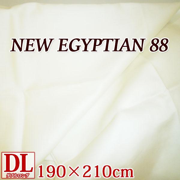 一番人気物 掛けふとんカバー ニューエジプシャン88 ダブル ダブル 最高級エジプト綿/綿100%/日本製/日清紡生地/エジプシャン/無地/シルク/超長綿/80サテン/やわらか/肌に優しい, 福島区:43384582 --- eigasokuhou.xyz