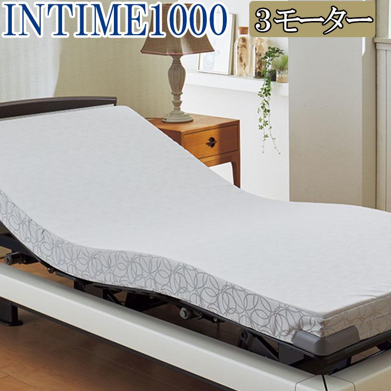 電動ベッド & マットレス パラマウントベッド インタイム1000 3モーター 西川リビング INTIME1000専用マットレス 快圧コンフォートキューブマットレス 1+1モーター/2モーター/介護/非課税/セット/ベッド/リクライニング