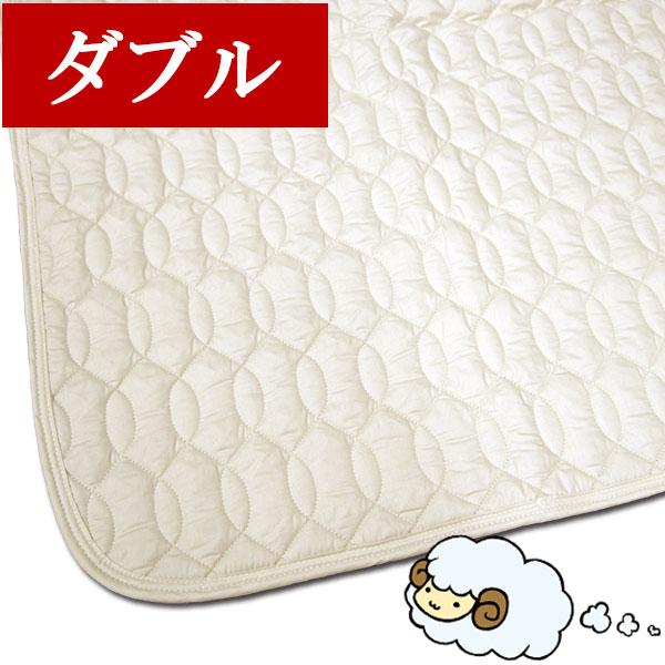 【西川】ベッドパッド ダブル 洗えるウール100% ウオッシャブル/国産/洗える羊毛/羊毛/清潔/200cm/吸湿/4隅ゴム付/ベッドパット/洗濯/生成り/オールシーズン