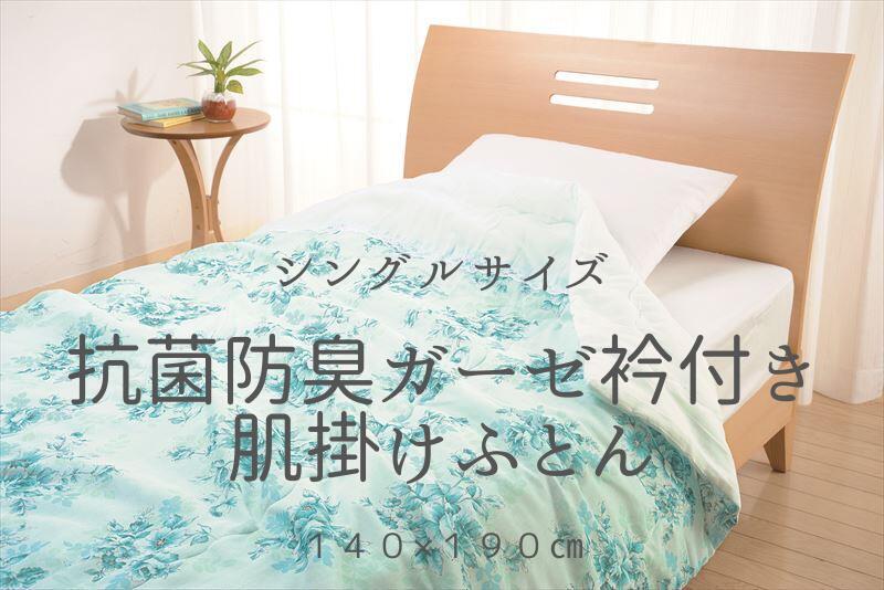ガーゼ ふんわり 洗える 往復送料無料 軽い 肌掛け 肌ふとん グリーン系 日本製 国産 安心の日本製 シングルサイズ 大幅値下げランキング 抗菌防臭防掛ガーゼ衿付き肌掛けふとん 自社製造