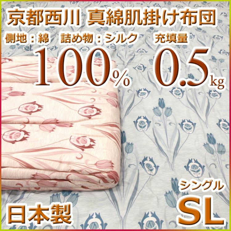 京都西川 西川 シルク肌掛け布団 真綿肌掛け布団 ウォッシャブル 4j9129 日本製 シングルサイズ