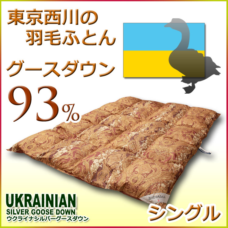 西川 羽毛布団 東京西川 西川 ウクライナ グース ダウン93%羽毛布団KV1055(シングルサイズ)