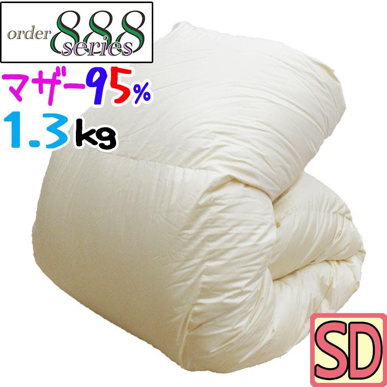 【order888】羽毛布団 セミダブル 軽量タイプ ハンガリー産ホワイトマザーグースダウン95% 1.3kg/セミダブルロング/SDL/450dp以上/河田フェザー/最高級/真羽毛/80番サテン超長綿100%/ツインキルト/二層/SALE