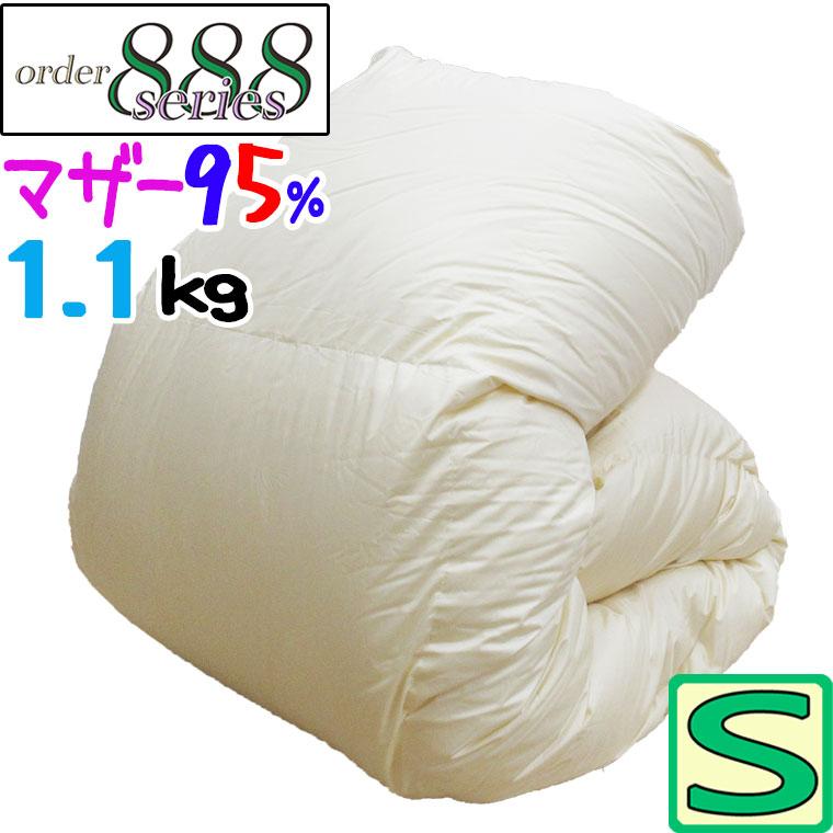 【order888】羽毛布団 シングル 軽量タイプ ハンガリー産ホワイトマザーグースダウン95% 1.1kg/シングルロング/SL/450dp以上/河田フェザー/最高級/真羽毛/80番サテン超長綿100%/ツインキルト/二層/SALE