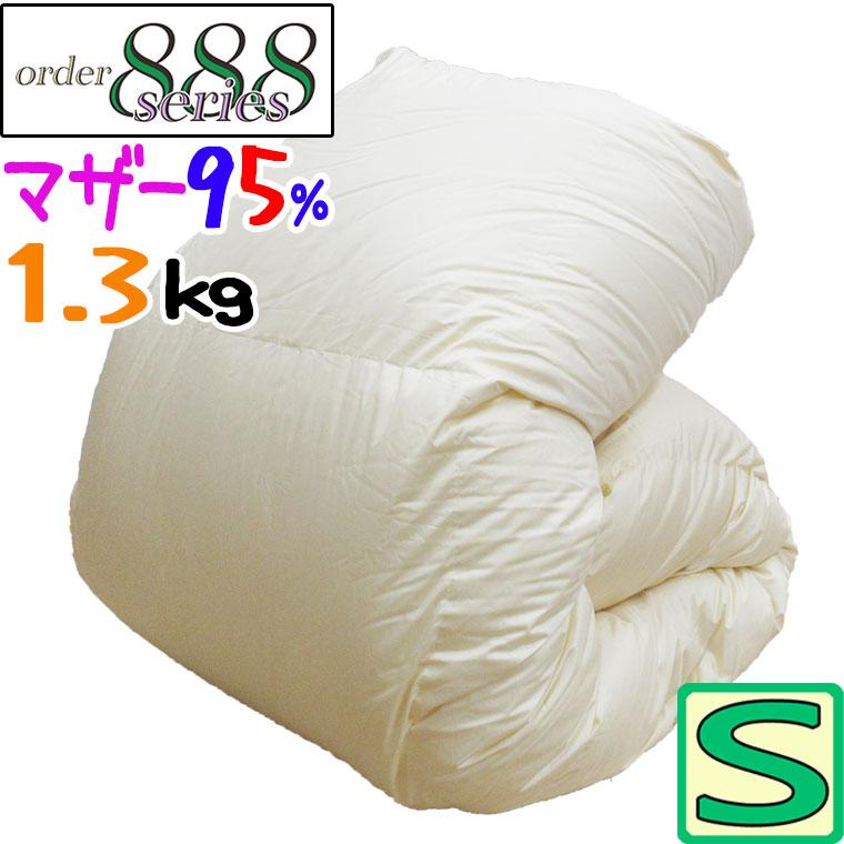 【order888】羽毛布団 シングル 増量タイプ ハンガリー産ホワイトマザーグースダウン95% 1.3kg/シングルロング/SL/450dp以上/河田フェザー/最高級/真羽毛/80番サテン超長綿100%/ツインキルト/二層/SALE