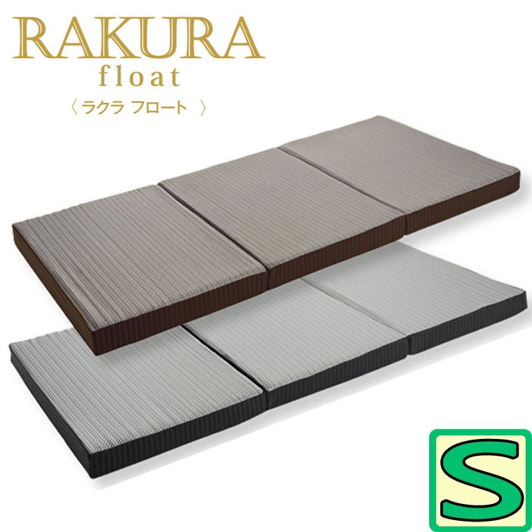 送料無料♪西川リビング rakura float ラクラフロート シングル/97×200×10/ウェーブ/三つ折り/体圧分散マットレス/腰痛/敷き布団/軽量/かため/ウレタン/圧縮/マット/軽い/大きめ/厚い
