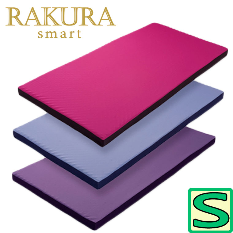 送料無料♪西川リビング rakura ラクラ スマート シングル 丸巻き/97×200×8/体圧分散マットレス/腰痛/敷き布団/軽量/かため/ウレタン/凹凸/マット/軽い/点で支える/大きめ/厚い