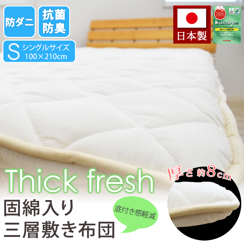 Thickness 10 Cm Ultra Thick Mattress Single Size 100 210 Made In Japan Dani Antibacterial Deodorant Batting Teijin S Mighty Top Ii Eco Using Volume