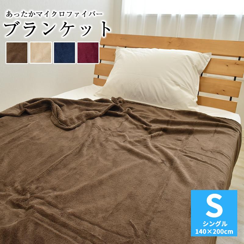 年中無休 マイクロファイバー 毛布 シングル 140×200cm 奉呈 マイクロファイバーブランケット マイクロファイバー毛布 とってもECOな 《6.S1》