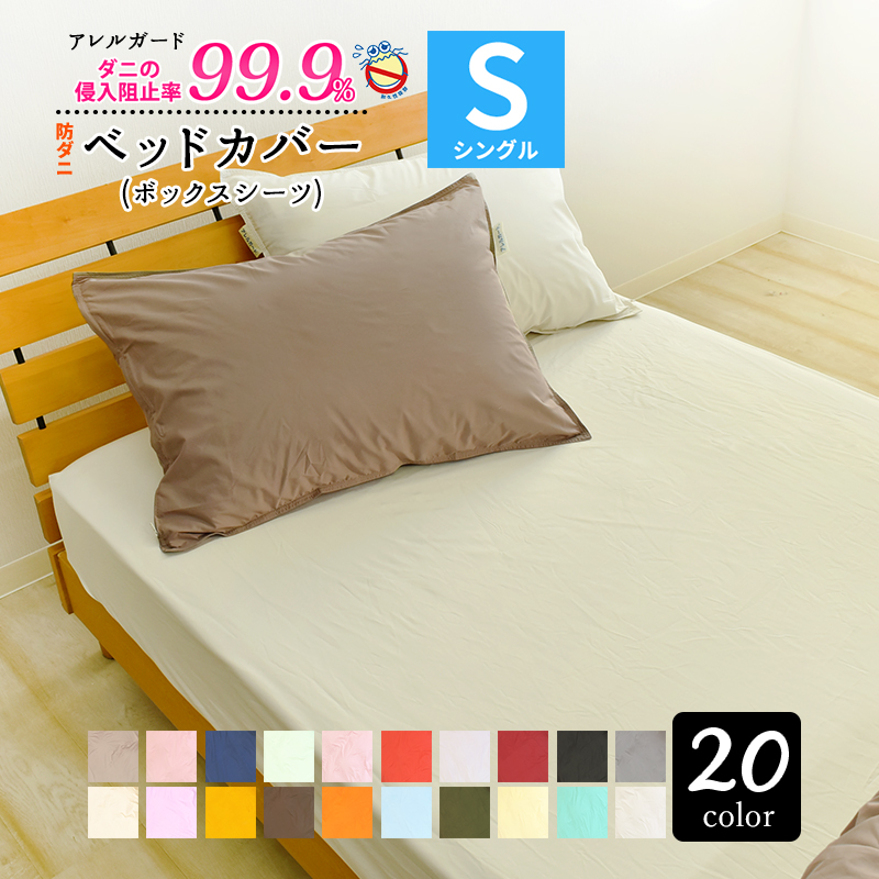Allergard High Density Fabric Used Anti Mite Single Bed 100 200 30 Cm Sheet Mattress Cover Box Sheets Bedspreads