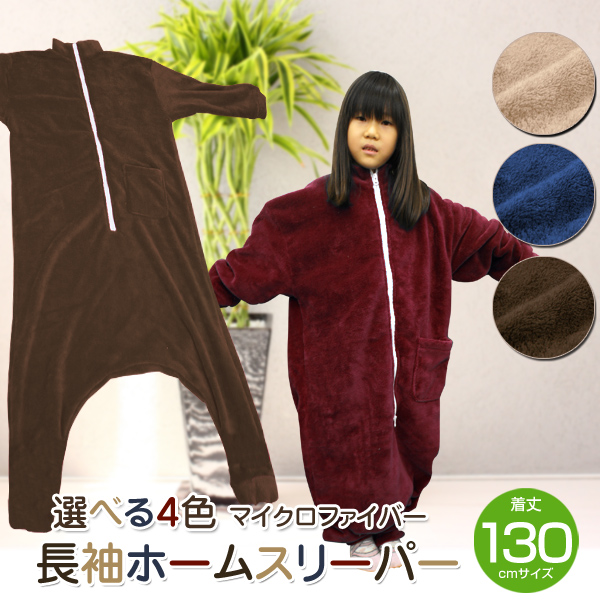 6dd356a215 Solid color 4 color long sleeve home sleeper 130 cm size kaimaki child blanket  sleeper blanket dress with sleeves blanket 寝冷e prevention in adults for ...