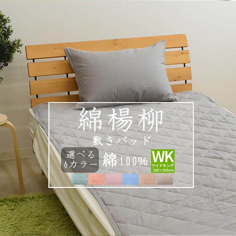 綿100% 敷きパッド 吸水 速乾 天然繊維 清涼感 おしゃれ 綿楊柳 ワイドキングサイズ ウォッシャブル 200×205cm コットン 敷パッド ご注文で当日配送 WK 吸水速乾 ベッドパッド 受注生産品 洗える