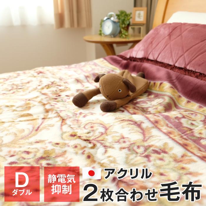 カシミヤウールポリエステル混わた入り アクリル2枚合わせ毛布 ダブル 180×200cm 日本製 マイヤー毛布 CAK-1201