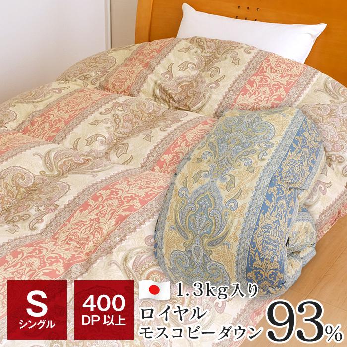 OS-22288 400dp 羽毛布団 綿100% 羽毛 シングル 150×210cm 日本製 1.3kg入 ロイヤルモスコビーダック93%