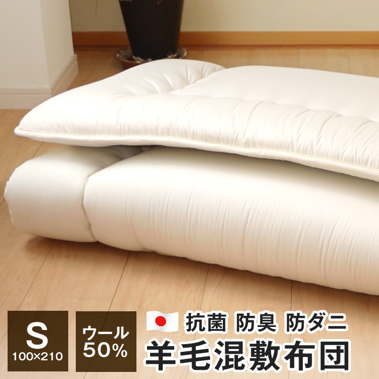 Product Made In 4 Kg Of Cotton Out The Mattress Single 100 210cm Wool 50 Blend Antibacterial Deodorization Tick Proof Percent