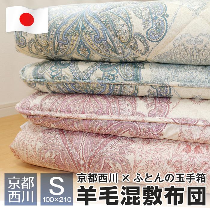 Kyoto Nishikawa 50 Wool Blended Japanese Futon Mattress Made In Japan Single Twin Size
