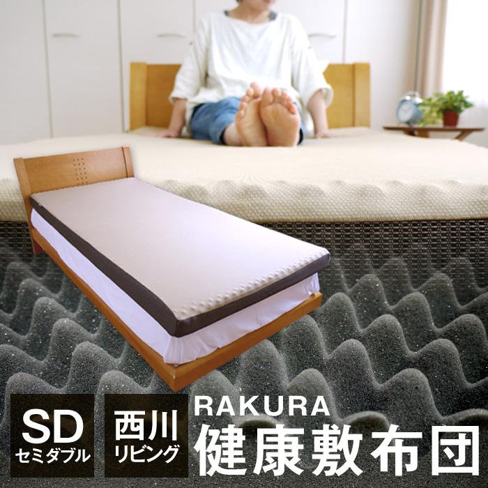 西川 セミダブル マットレス 日本製 硬め 敷布団 大型宅配便 健康敷布団 ラクラ RAKURA
