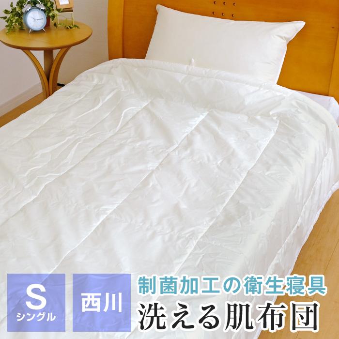 シングル 合繊肌掛け布団 Medic 洗える Pure 150×210cm 肌布団 AE00980082 西川 制菌加工