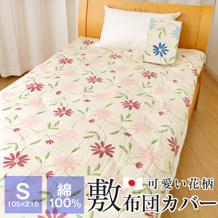 Futon Tamatebako Japanese Futon Mattress Cover Single