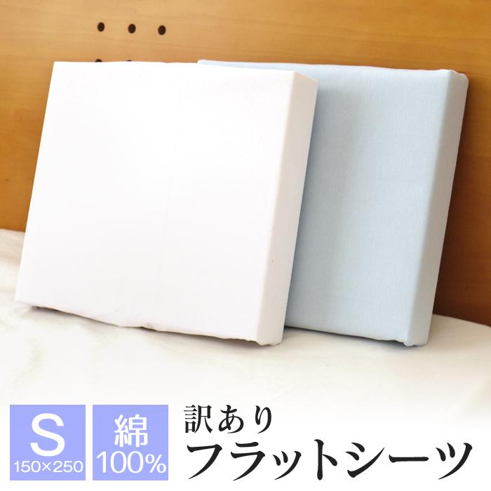 100 Cotton Plain Flat Sheet Futon Mattress Single Size 150x250cm Dsf70151