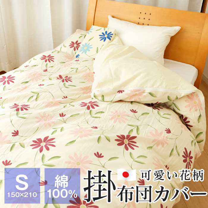 The Waste Flowers Which A Futon Cover Made In Comforter Cover Single 150 210cm 100 Percent Cotton Japan Has A Cute