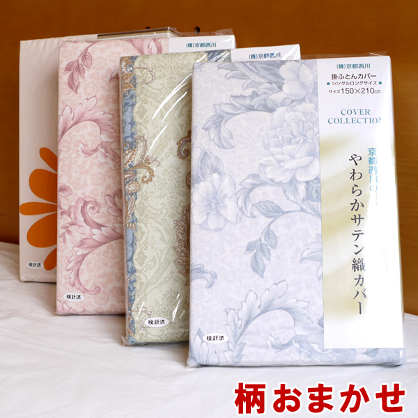 Pattern translation Omakase and satin weave cover single quilt 100% cotton bigen wrapping non-Nishikawa quilt cover
