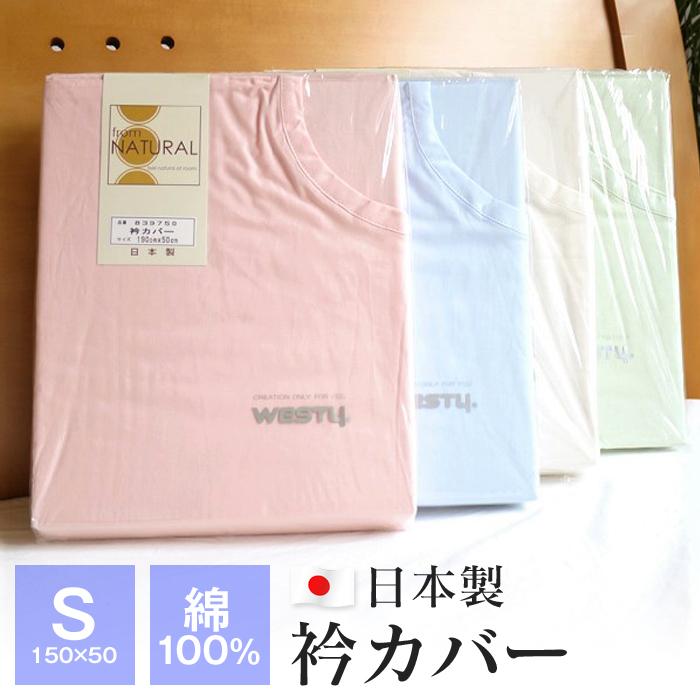 【2点以上で送料無料クーポン 3/2 09:59迄】衿カバー シングル用150×50cm 綿100% 日本製 830750