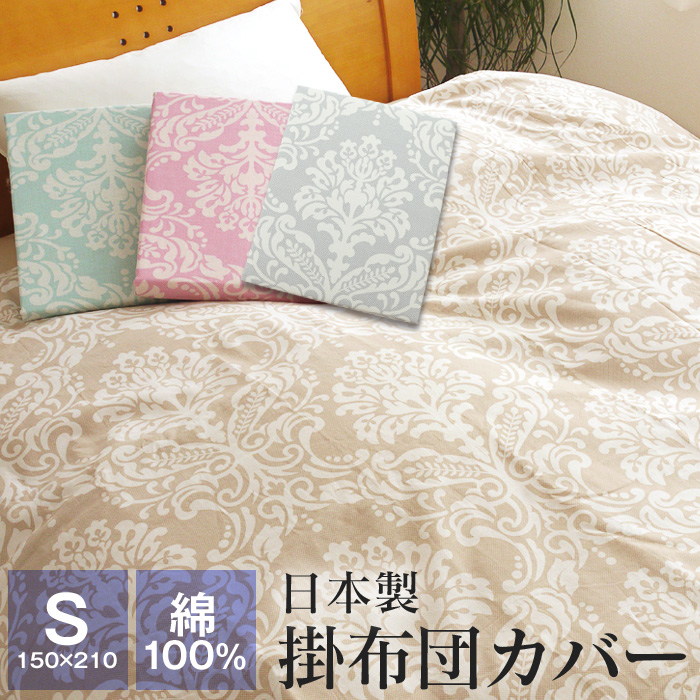 100 Cotton Quilt Futon Cover Single Twin Size 150x210cm Made In Japan