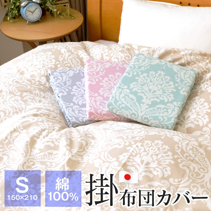 100 Cotton Quilt Futon Cover Single Twin Size 150x210cm Made In Japan Damask Epoch 62678