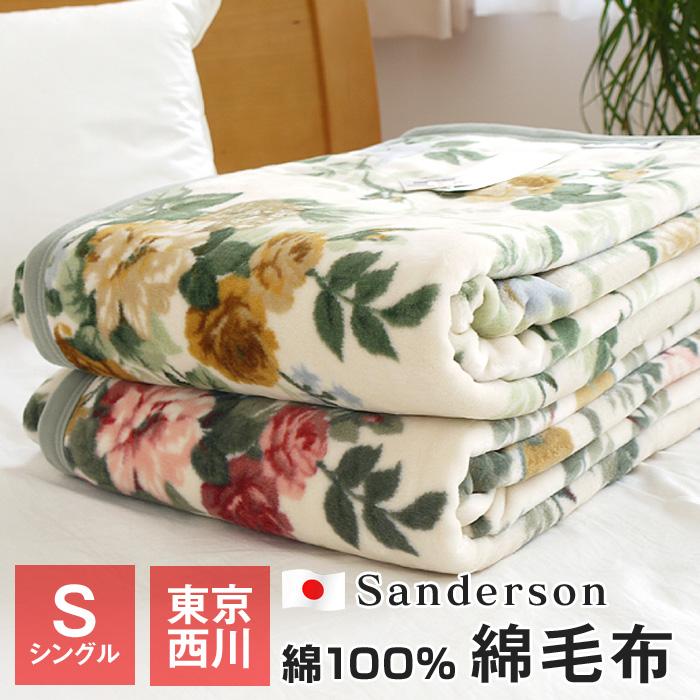 Futon Tamatebako Sanderson 100 Cotton