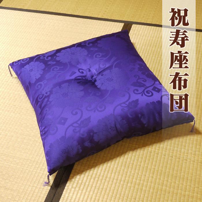座布団 63×68cm お祝い 座布団 正絹 紫色 祝寿 お祝い用 贈り物 ギフト ラッピング無料【ラッキーシール対応】