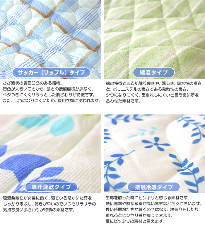 Kyoto Nishikawa bed pad! ripple pad for summer  [Semi-Double size : 120x205cm]