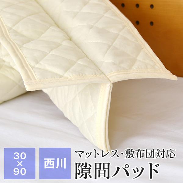 お子様と一緒に寝るときに便利 2つのベッドをつなげて使える 西川のすきま用 ベッドパッド 敷布団のすき間 隙間パッド 全品送料無料 9 フリーサイズ すき間パッド 30×190cm 西川 本日限定 13 09:59迄 期間限定送料無料 ベッドや敷布団すき間にも