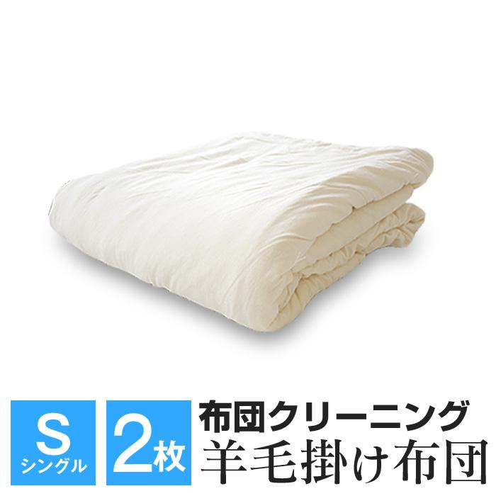 2枚 個別洗浄 シングル 布団クリーニング 羊毛掛け布団 掛け布団クリーニング