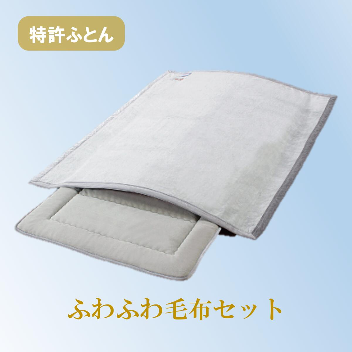 【特許ふとん】ふわふわ毛布セット【シングル】