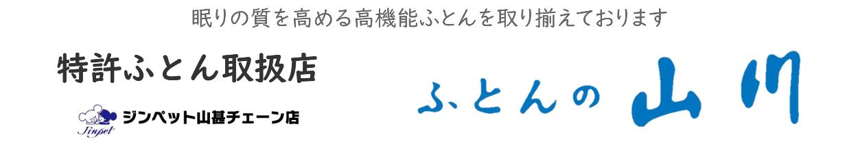 特許ふとん取扱店 ふとんの山川:当店は店舗を構えて30年以上の老舗のふとん専門店です。