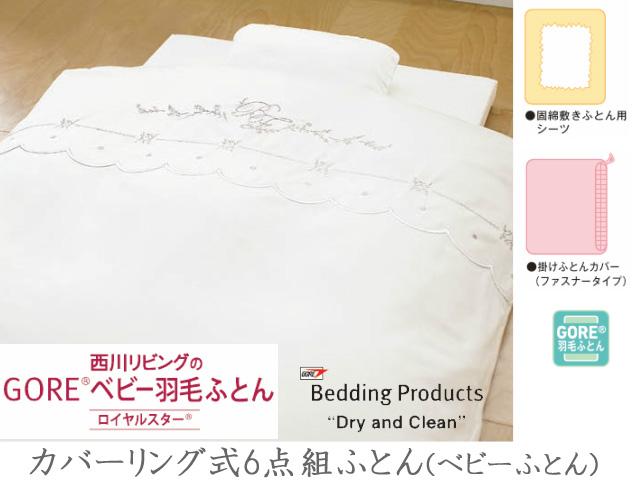 ベビー組ふとんカバーリング式6点セットGORE(ゴア)ベビー羽毛ふとんロイヤルスター(羽毛掛けふとんタイプ)日本製送料無料
