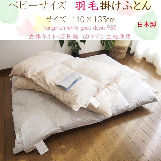 ハンガリアンホワイトグースダウン使用ベビーサイズ羽毛掛けふとんサイズ:110×135cm日本製送料無料