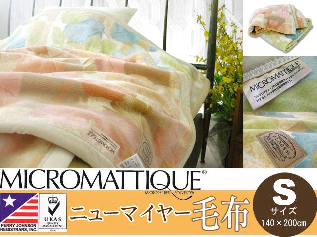 超極細繊維マイクロマティークニューマイヤー毛布【ステーシア】シングルサイズ(140×200cm)