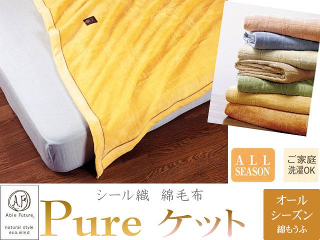 Able Pureケット[シール織り綿毛布]シングルサイズ(140×200cm)