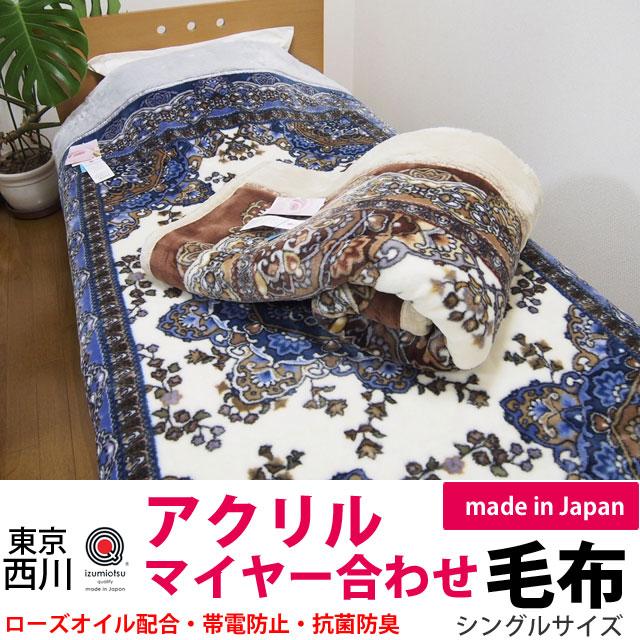 【東京西川】8081F静電気防止&抗菌防臭加工高級ロングファー衿付き2枚合せアクリルマイヤーミンク調毛布シングルサイズ(140×200cm)日本製