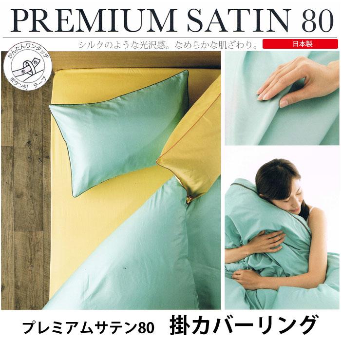 プレミアムサテン掛けカバーシングルロングサイズ(150×210cm)日本製