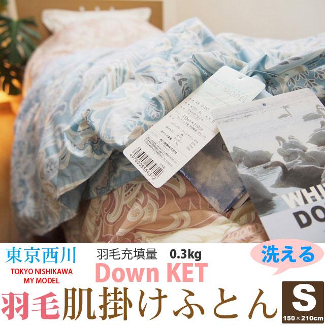 【東京西川】洗える羽毛肌掛ふとん日本製(ダウンケット)ダウン70%羽毛充填量0.3kg入りシングルサイズ(150×210cm)(ペーズリー柄K7001)
