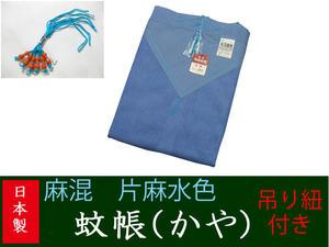 虫よけ 殺虫剤いらず 日本の夏 昔ながらのかや 自然の風 送料無料麻混 片麻 水色 蚊帳(かや)3帖用吊手サービス日本製