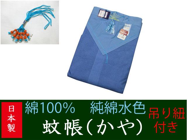 虫よけ 殺虫剤いらず 日本の夏 昔ながらのかや 自然の風 送料無料純綿100% 水色 蚊帳(かや)3帖用吊手サービス日本製