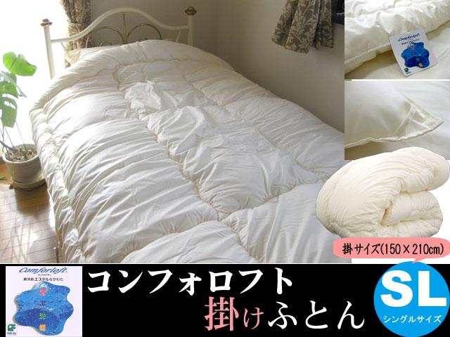 嵩が減りにくい!洗える!コンフォロフト掛けふとんシングルロングサイズ(150×210cm)日本製