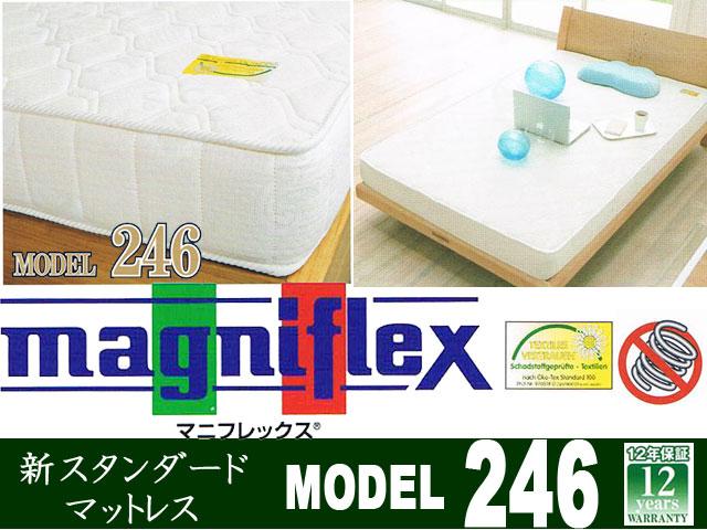 正規輸入品マニフレックス【MAGNIFLEX】モデル246セミシングルサイズ(W80×D195×H16cm)