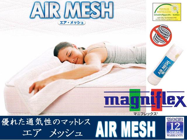 マニフレックス【MAGNIFLEX】AIR MESH(エア・メッシュ)シングルサイズ(W100×D195×H16cm)